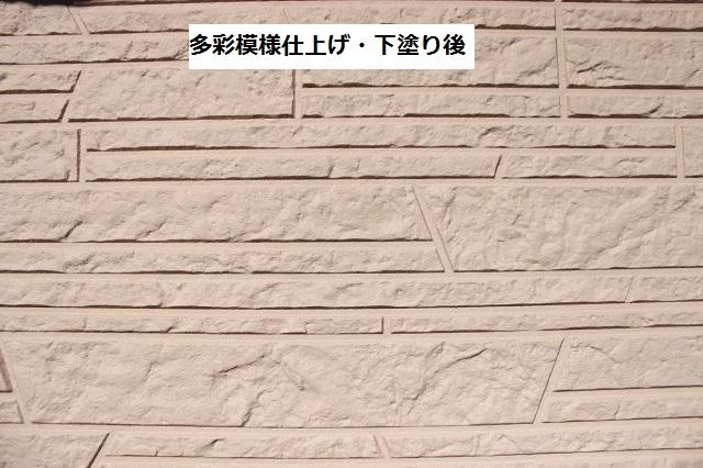 狭山市 外壁塗装 下塗り 多彩色