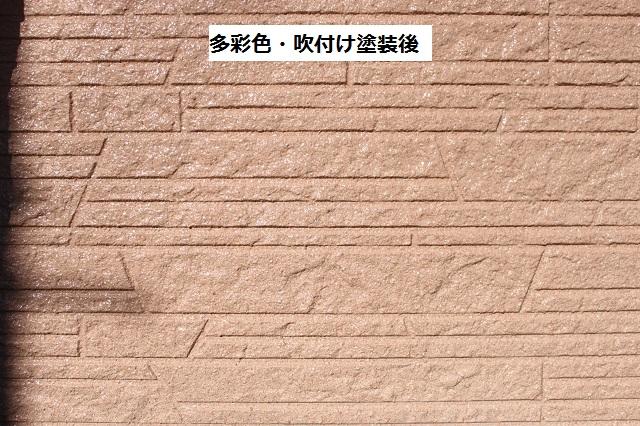 狭山市 外壁吹付塗装 多彩色